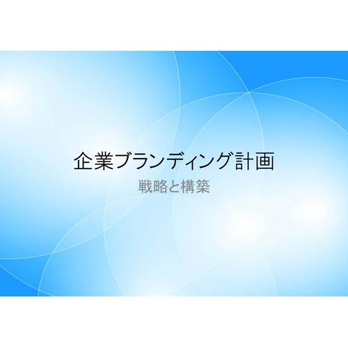 プレゼンテーション (ブルー・グラデーション・A4)