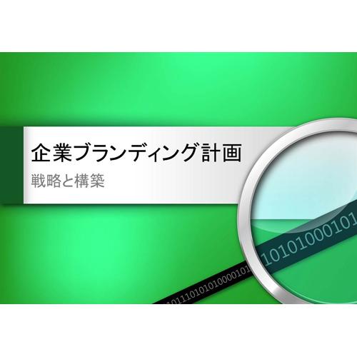 プレゼンテーション (グリーン・ルーペ・A4)