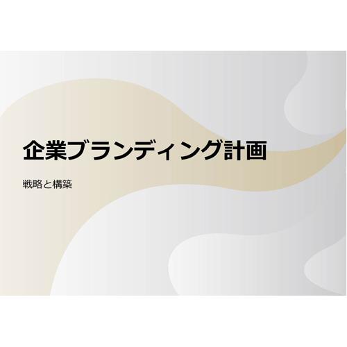プレゼンテーション (シックカラー・ウェーブ・A4)