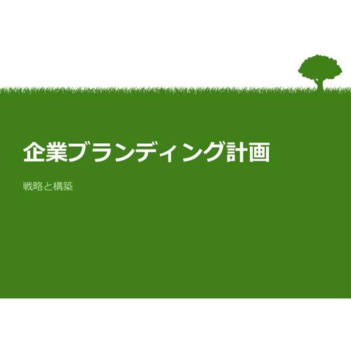 プレゼンテーション (グリーン・木・A4)