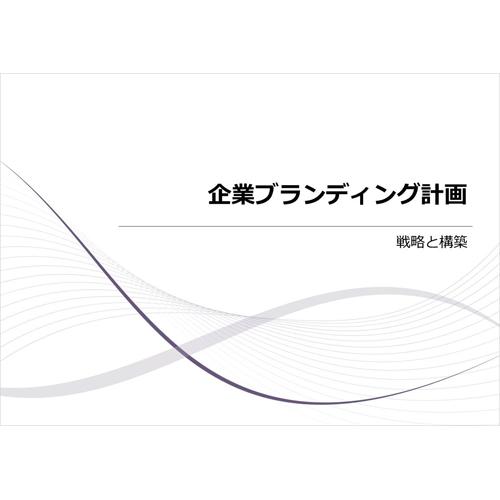 プレゼンテーション (パープル・ウェーブ・A4)