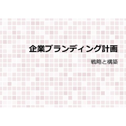 プレゼンテーション (ピンクベージュ・タイル・A4)