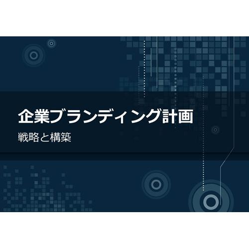 プレゼンテーション (ブラック・ネイビー・幾何学・A4)