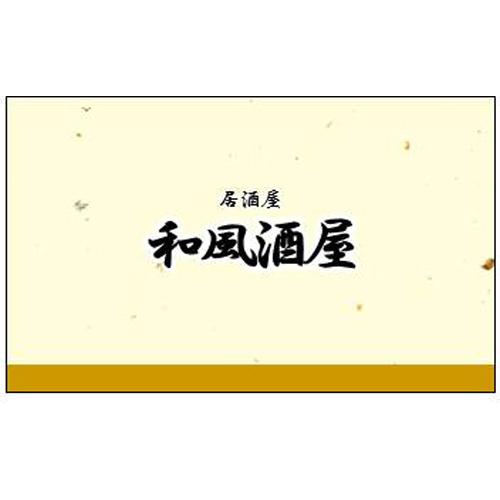 カード 居酒屋風 ショップカード(名刺横サイズ・10丁付・A4)