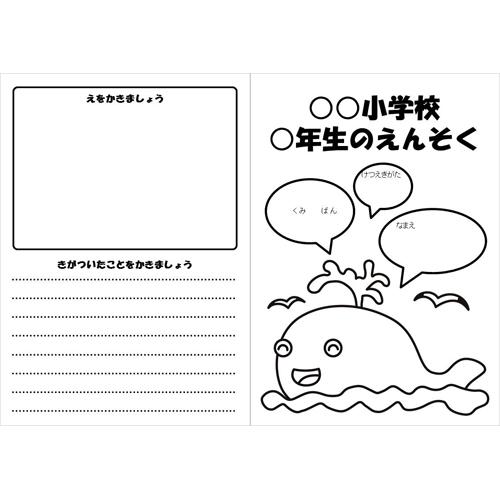 ポスター・チラシ 遠足のしおり(モノクロ・2つ折り・A4)