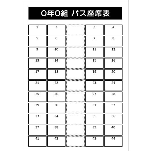 ポスター・チラシ バスの座席表(モノクロ・A4)