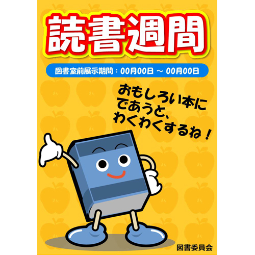 ポスター・チラシ 読書(オレンジ・リンゴ・A4)