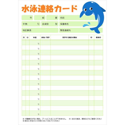 カード 水泳連絡カード(カラー・イラスト入り・A4)