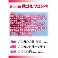 ゴルフ コンペのご案内(夏・ひまわり・イエロー・A4)