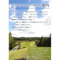 ゴルフ コンペのご案内(グリーン背景・A4)