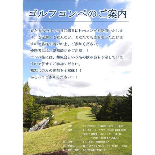 案内 状 コンペ ゴルフ ゴルフコンペの案内状の書き方と例文・文例