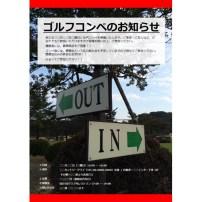 ゴルフ スコアカード(カラー・2つ折り・A4)