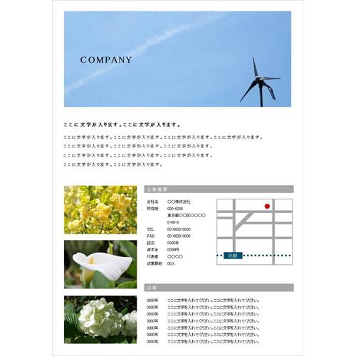 会社案内・パンフレット(シンプル・写真・A4)