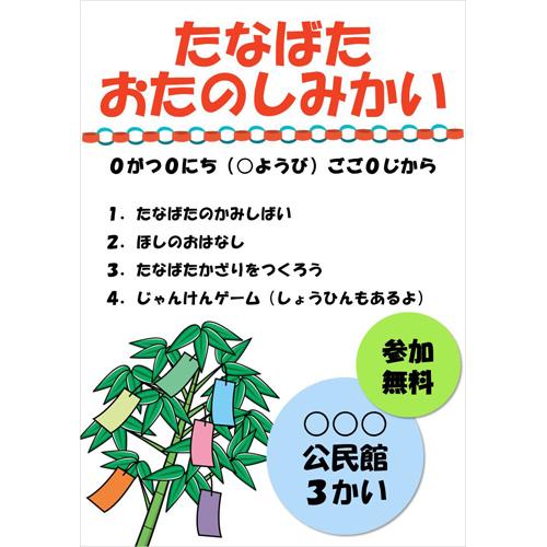 ポスター・チラシ 七夕お楽しみ会(笹飾りイラスト・A4)