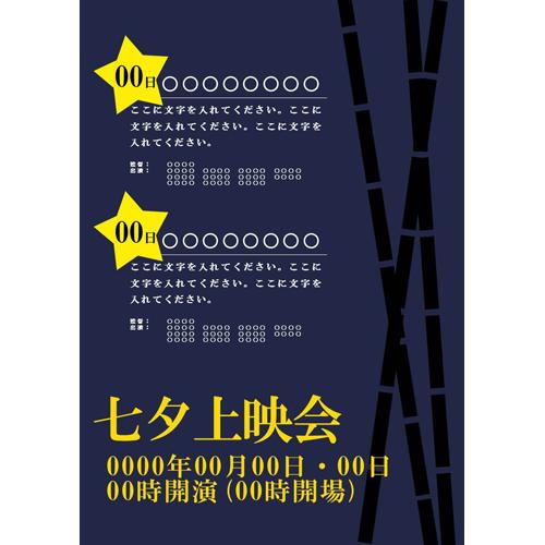 ポスター・チラシ 七夕上映会(ブルー・A4)