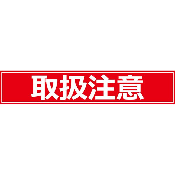 ビジネス 取扱注意シール(カラー)