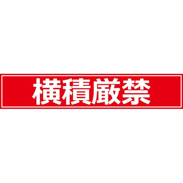 ビジネス 横積厳禁シール(カラー)