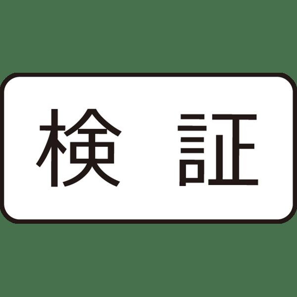 ビジネス 検証アイコン(モノクロ)