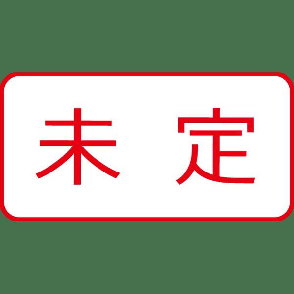 ビジネス 未定アイコン(カラー)