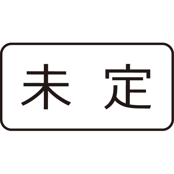 ビジネス 未定アイコン(モノクロ)
