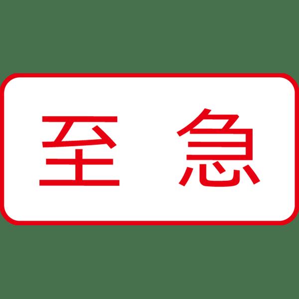 ビジネス 至急アイコン(カラー)