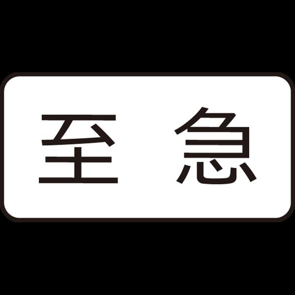 ビジネス 至急アイコン(モノクロ)