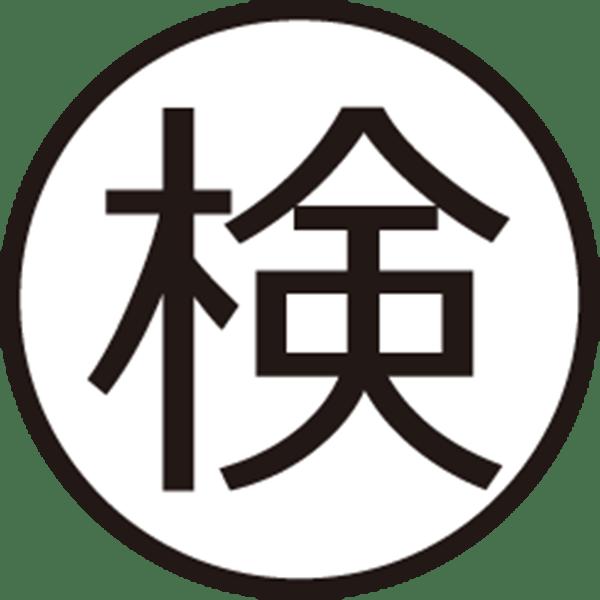 ビジネス 検アイコン(モノクロ)