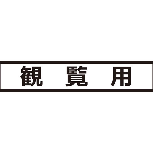 ビジネス 観覧用アイコン(カラー)
