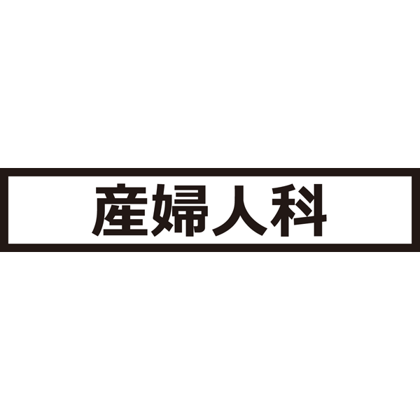 医療 産婦人科アイコン(モノクロ)