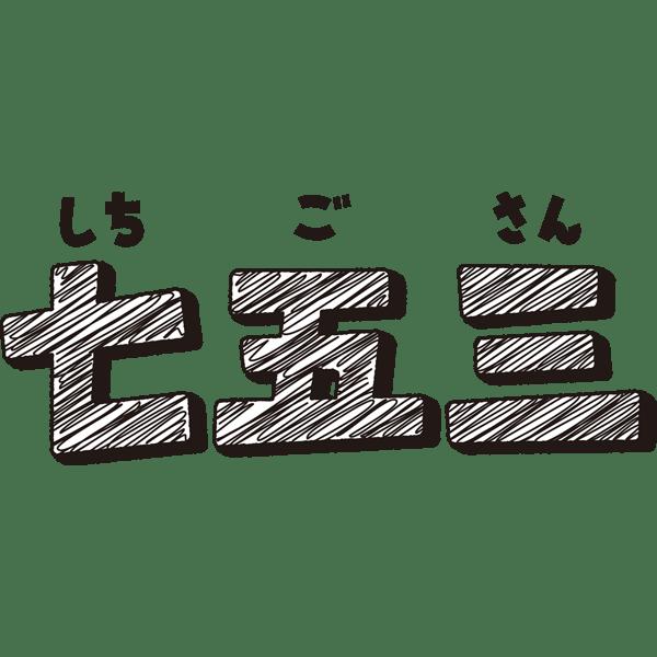 年中行事 七五三(ロゴ・クレヨン文字)(モノクロ)