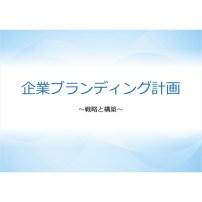 プレゼンテーション(企画書・ブルーグラデーション)