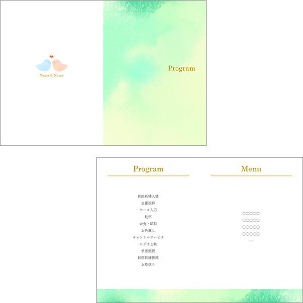 tp_wedding_suisai_program