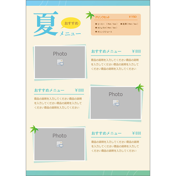 th_menu_summer_02