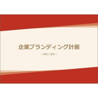 プレゼンテーション(企画書・赤・レッド・A4)