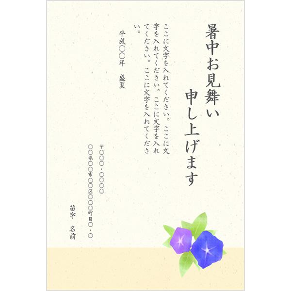 th_greeting_summer_00