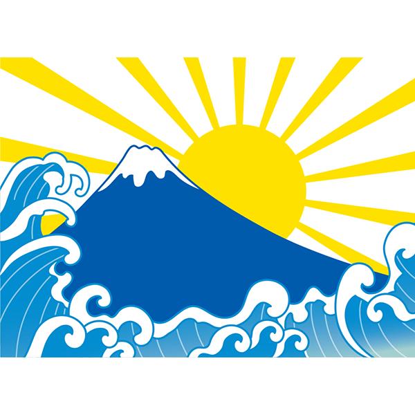 富士山 波 太陽 無料イラストpowerpointテンプレート配布サイト