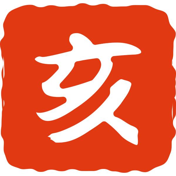 亥 イノシシ スタンプ ハンコ 無料イラスト Powerpoint