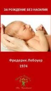 За рождение без насилия