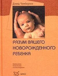 razum-vashego-novorozhdennogo-rebenka