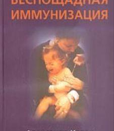 besposhchadnaya-immunizaciya
