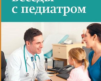 becedu-s-pediatrom