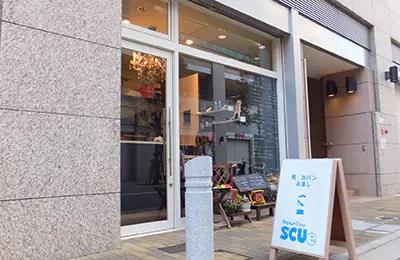 靴・カバン修理、お直し専門店 リペアショップ SCUe(スクー)
