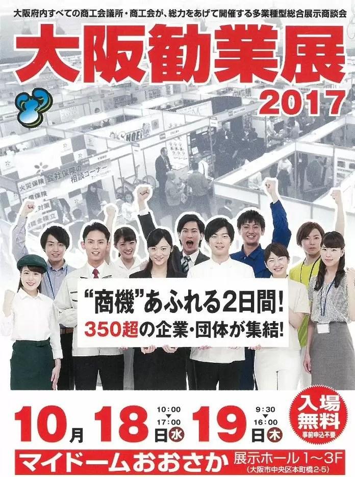 大阪勧業展2017