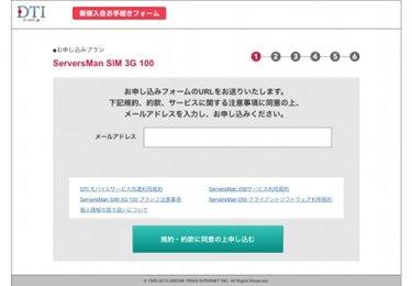 月額480円のDTI「ServersMan SIM LTE 100」に申し込んでみました