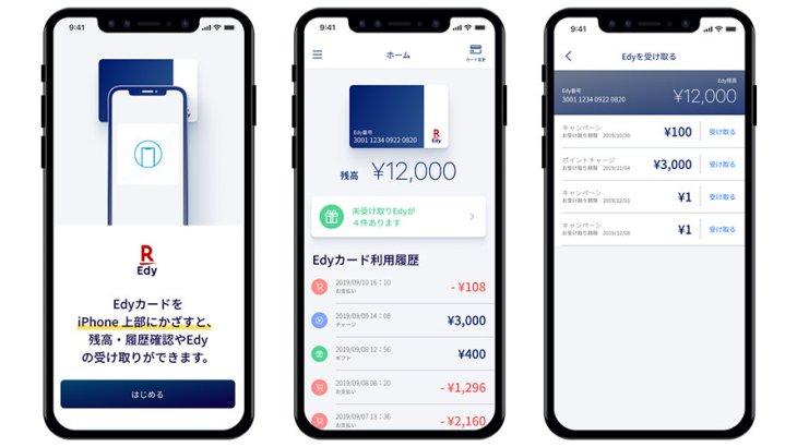 dyカード用楽天Edyアプリ 画面イメージ