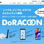 NTTメディアサプライがクラウドSIMを用いた法人向け通信サービス「DoRACOON」を開始