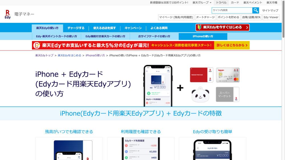 iPhone(Edyカード用楽天Edyアプリ)