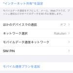 iPhone モバイル通信