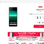 ワイモバイルが「Xperia 10 II」を5月29日から発売開始