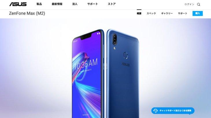 ZenFone Max(M2) 64GB